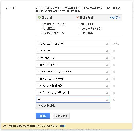 Googleプレイスにおけるカテゴリ登録画面