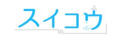 suikou-gifu_logo.jpg