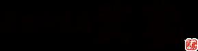 musashi_logo