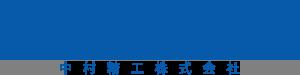 nakamuraseikou_logo