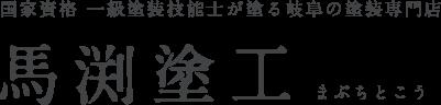 mabuchitokou_logo