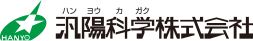 hanyo_kagaku_logo