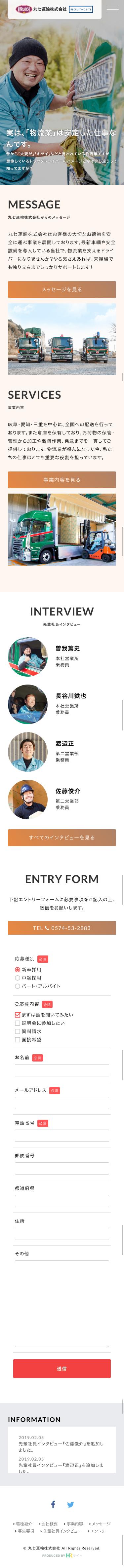 丸七運輸株式会社sp