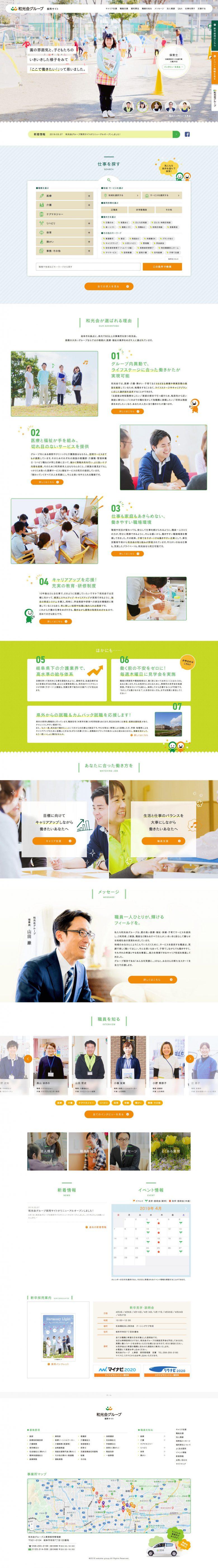 wakokai_PC2
