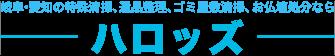 harozz_logo