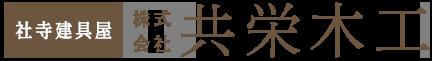 kyouei_logo