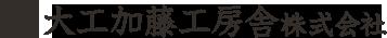 daikukatou_logo