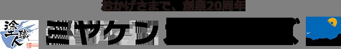 miyaken-owners_logo